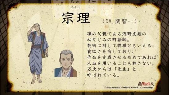 Tomokazu Seki como Sōri