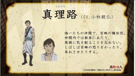 Chikahiro Kobayashi como Shinriji