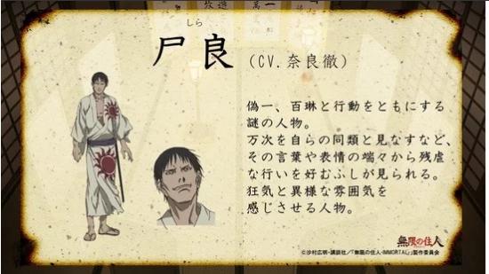 Tooru Nara como Shira