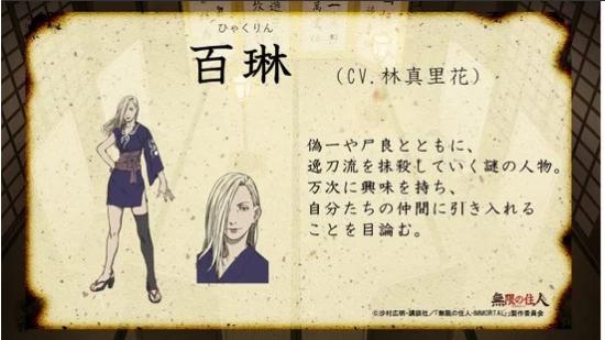 Marika Hayashi como Kyakurin