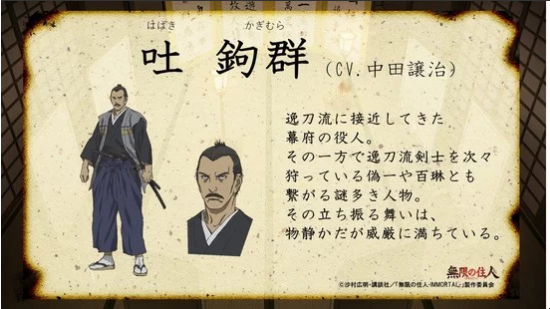 Jouji Nakata como Kagimura Habaki
