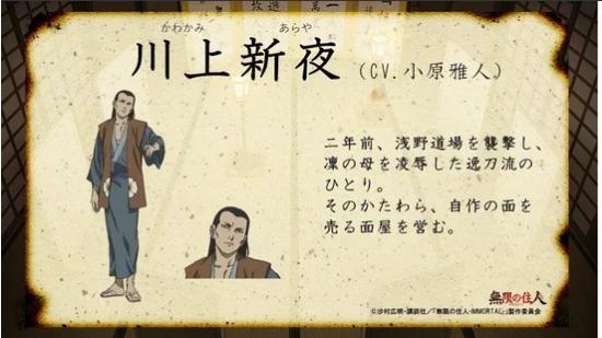 Masato Obara como Araya Kawakami