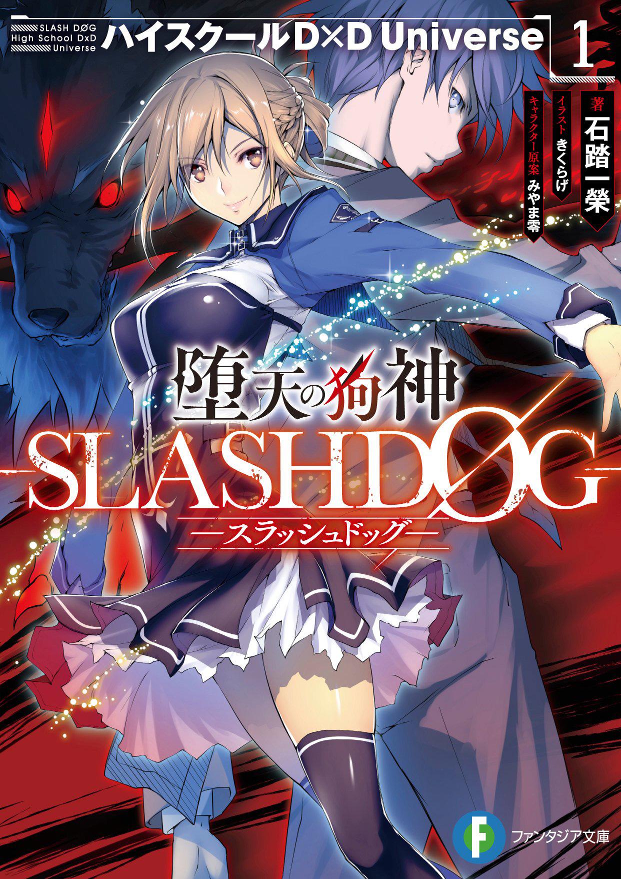 Capa do volume 1 de Slashdog
