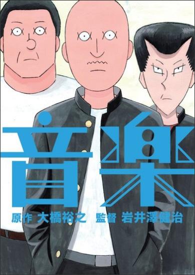 Poster de On-Gaku Our Sound desenhado pelo diretor Kenji Iwaisawa