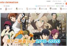 Kyoto Animation não usará nenhuma das doações para recuperar vai tudo para as vítimas