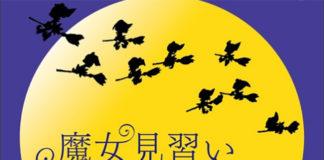 Majo Minarai o Sagashite no Verão de 2020