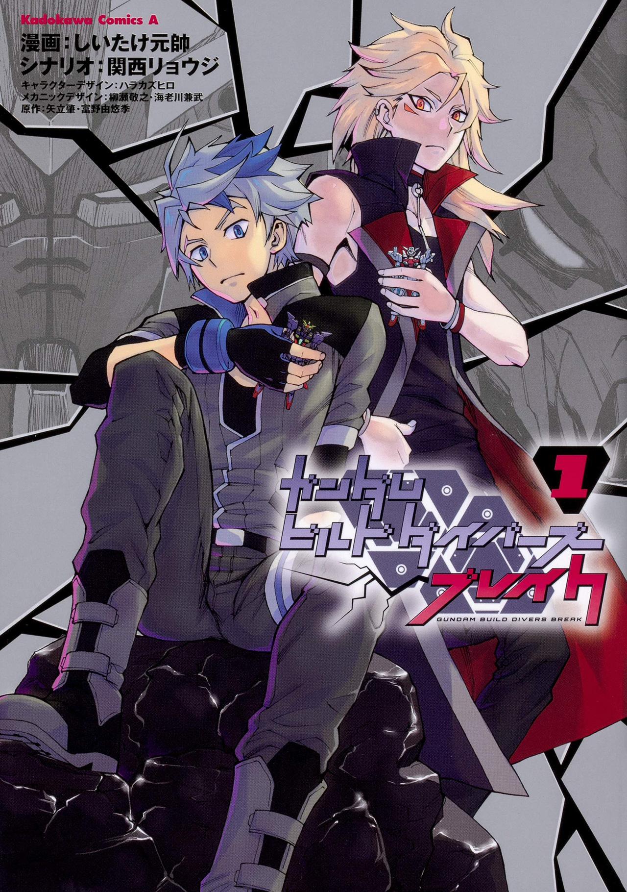 Capa do volume 1 de Gundam Build Divers Break