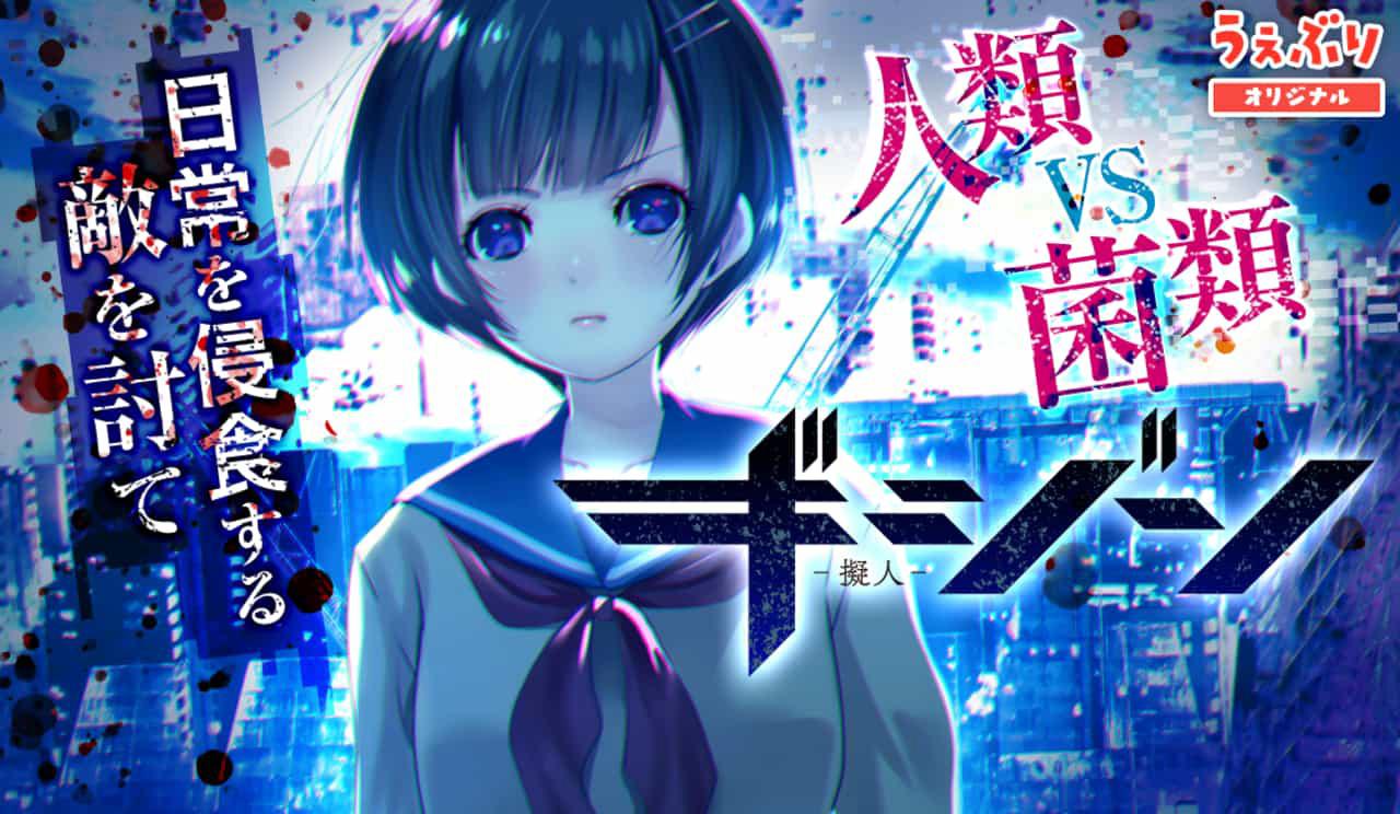 Imagem promocional do mangá Gijin