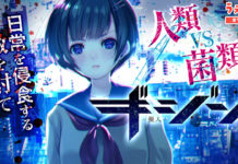 Novo mangá Gijin, pelo autor de Project ARMS
