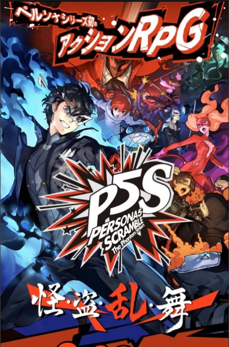 Imagem promocional de Persona 5 Scramble The Phantom Strikers