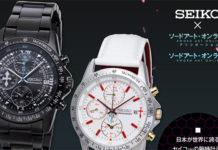 Relógios de Sword Art Online pela Seiko