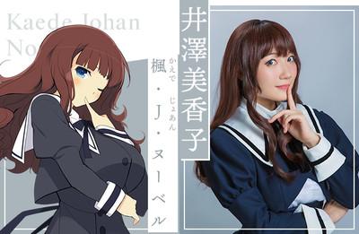 Mikako Izawa como Kaede Johan Nouvelle