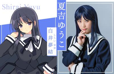 Yūko Natsuyoshi como Yuyu Shirai