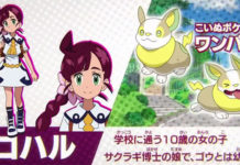 Trailer da nova série anime de Pokémon revela Koharu e Professor Sakuragi