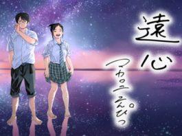 AMV de Enshin em colaboração com a mangaká Makoto Ojiro