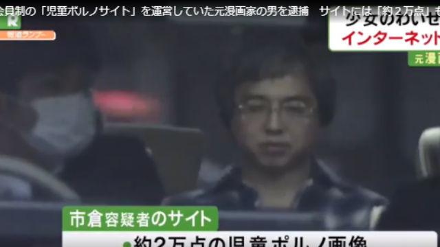 Antigo mangaká preso por pornografia infantil