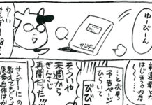 Autora de Silver Spoon revela causa dos hiatos do mangá