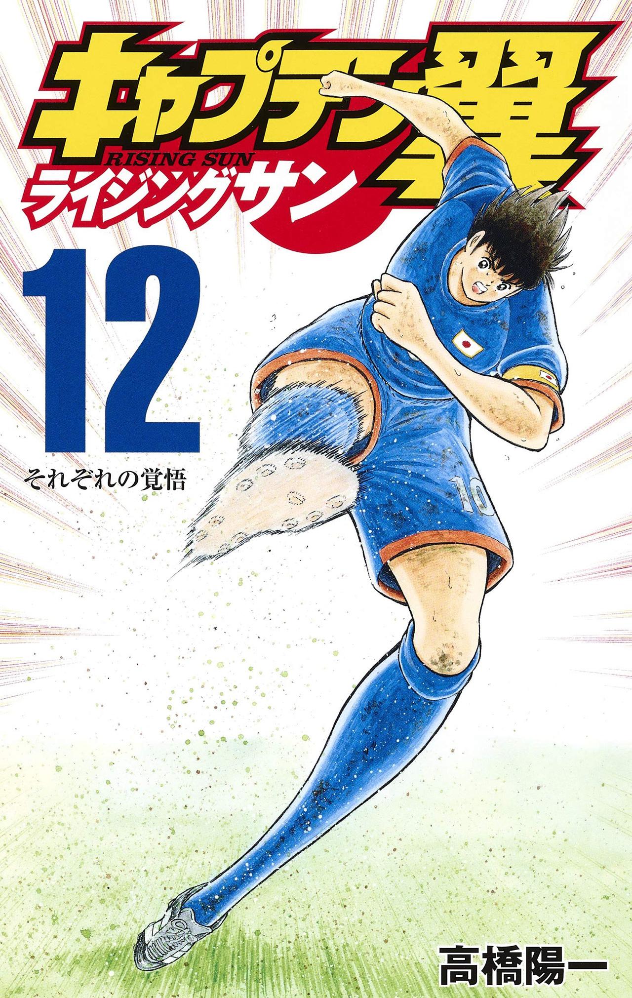 Capa do volume 12 de Captain Tsubasa: Rising Sun