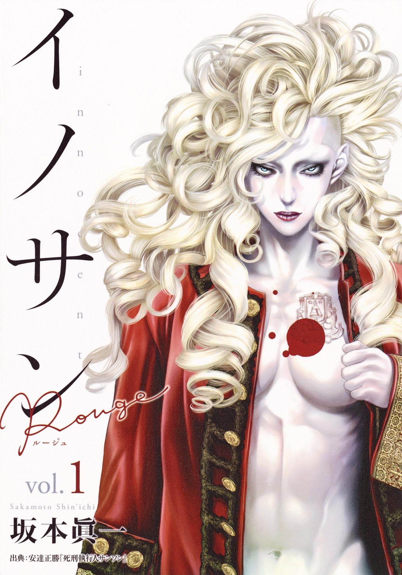 Capa do volume 1 de Innocent Rouge