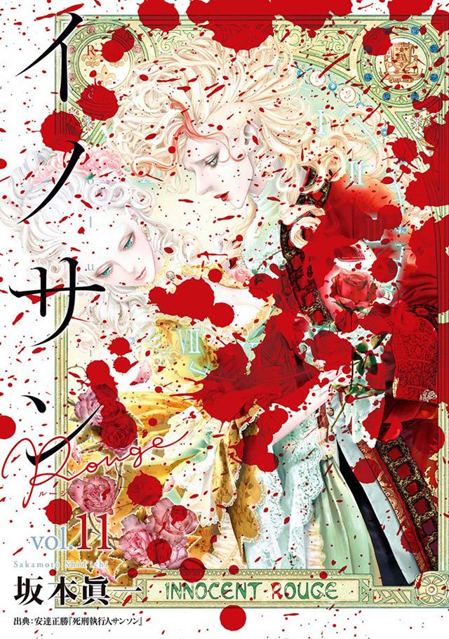 Capa do volume 11 de Innocent Rouge