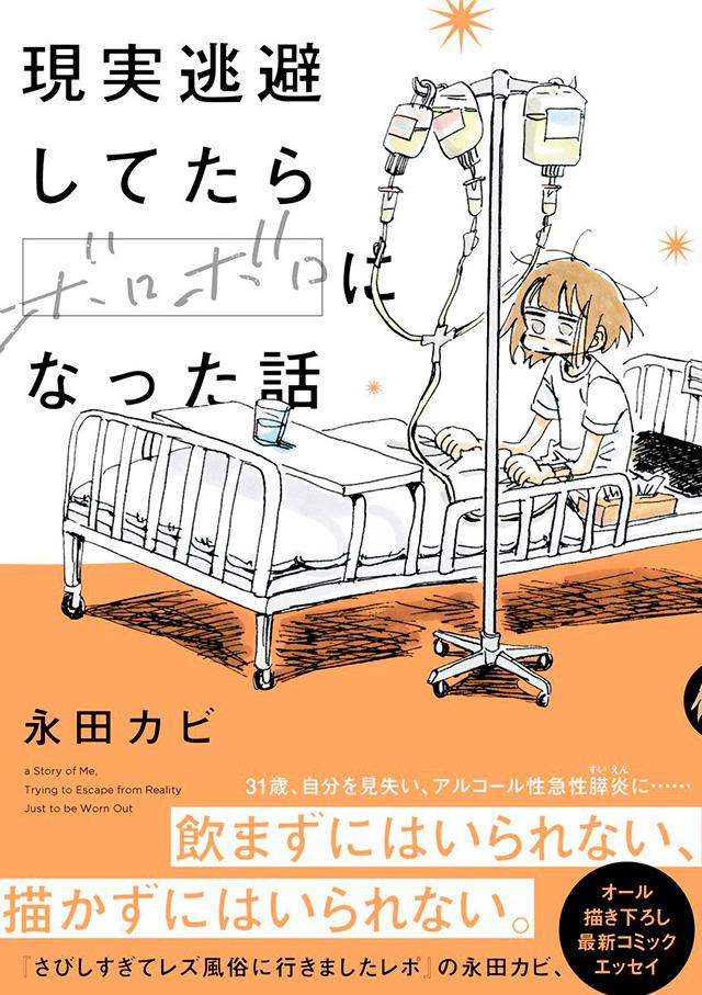 Kabi Nagata lança mangá autobiográfico sobre a sua hospitalização