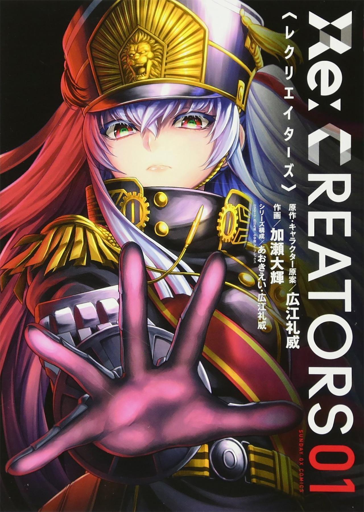 Mangá de Re:CREATORS vai terminar no 6º volume