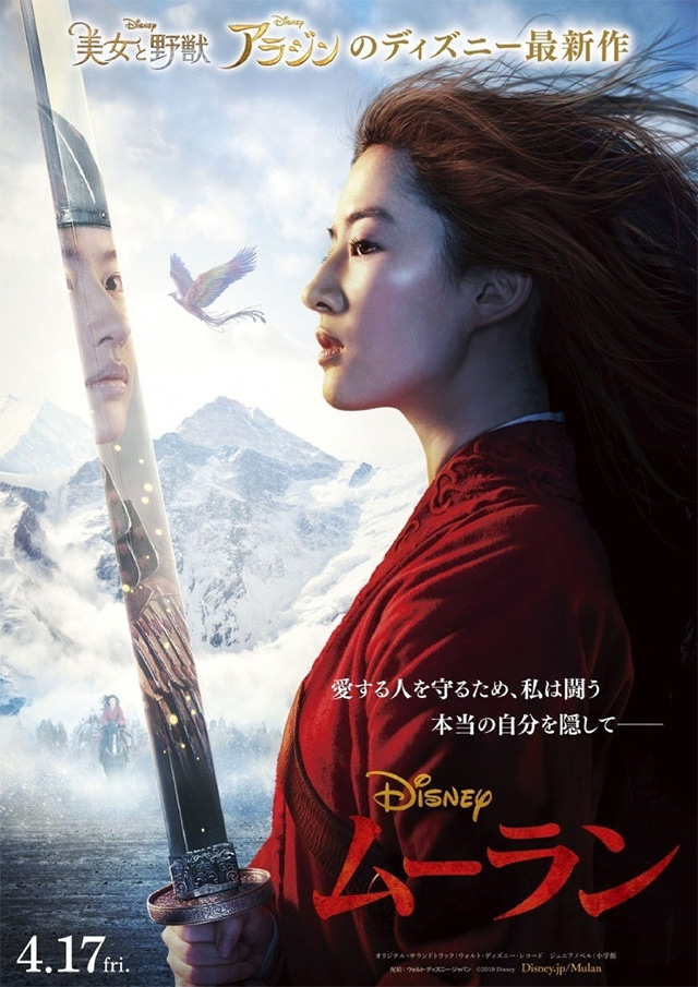 Poster do filme live-action de Mulan