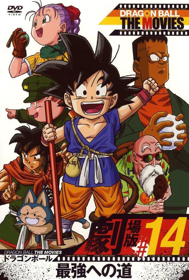 Retronime - Dragon Ball: Saikyou e no Michi