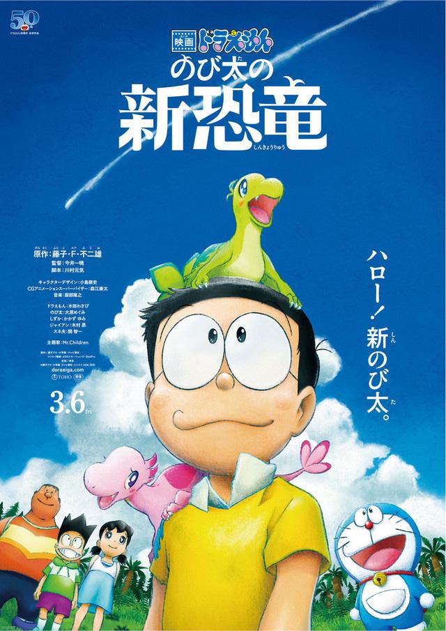 Poster do 40º filme anime de Doraemon