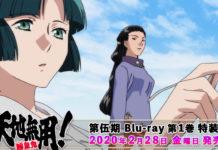 3 novos trailers de Tenchi Muyo! Ryo-Ohki 5