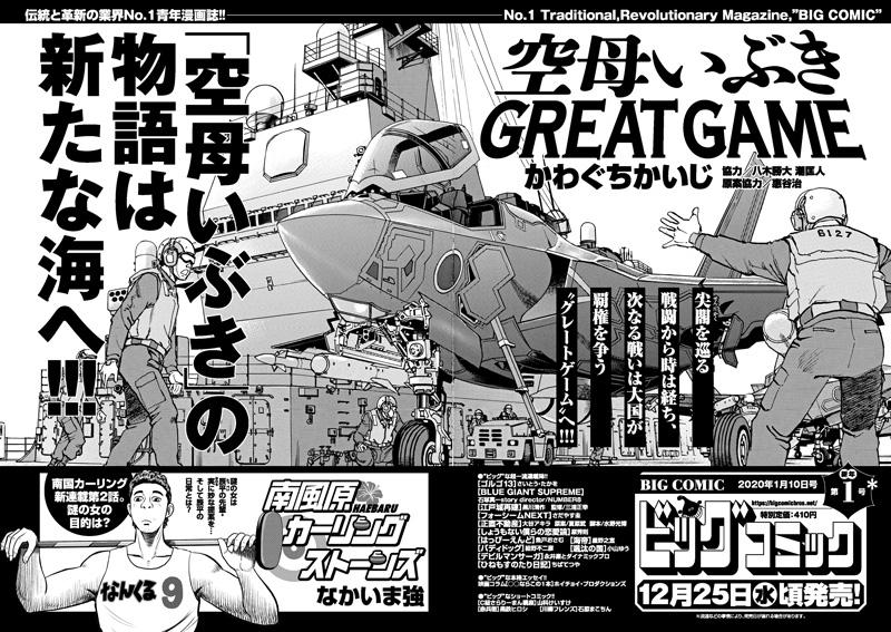 Anúnciado novo mangá de Aircraft Carrier Ibuki