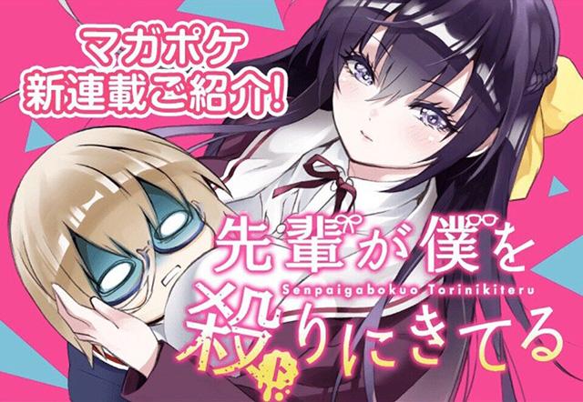 Imagem do anúncio do mangá Senpai ga Boku o Tori ni Kiteru