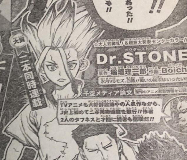 "Dr. Stone vai ter ""anúncio importante"""