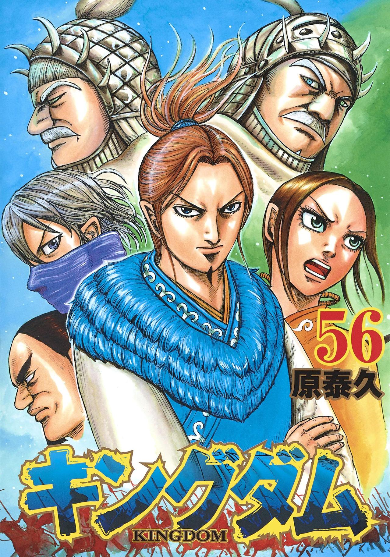 Capa do volume 56 de Kingdom