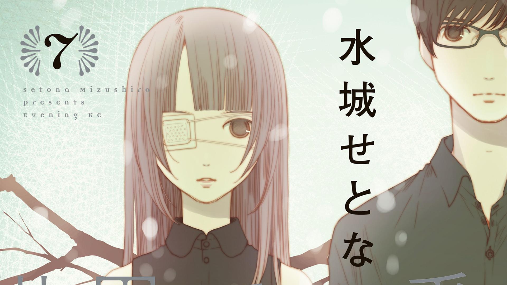 Setona Mizushiro coloca 'Sekai de Ichiban, Ore ga ◯◯' Manga em hiatus até fevereiro