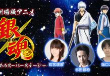 Novidades sobre o 3º filme de Gintama na Jump Festa 2020