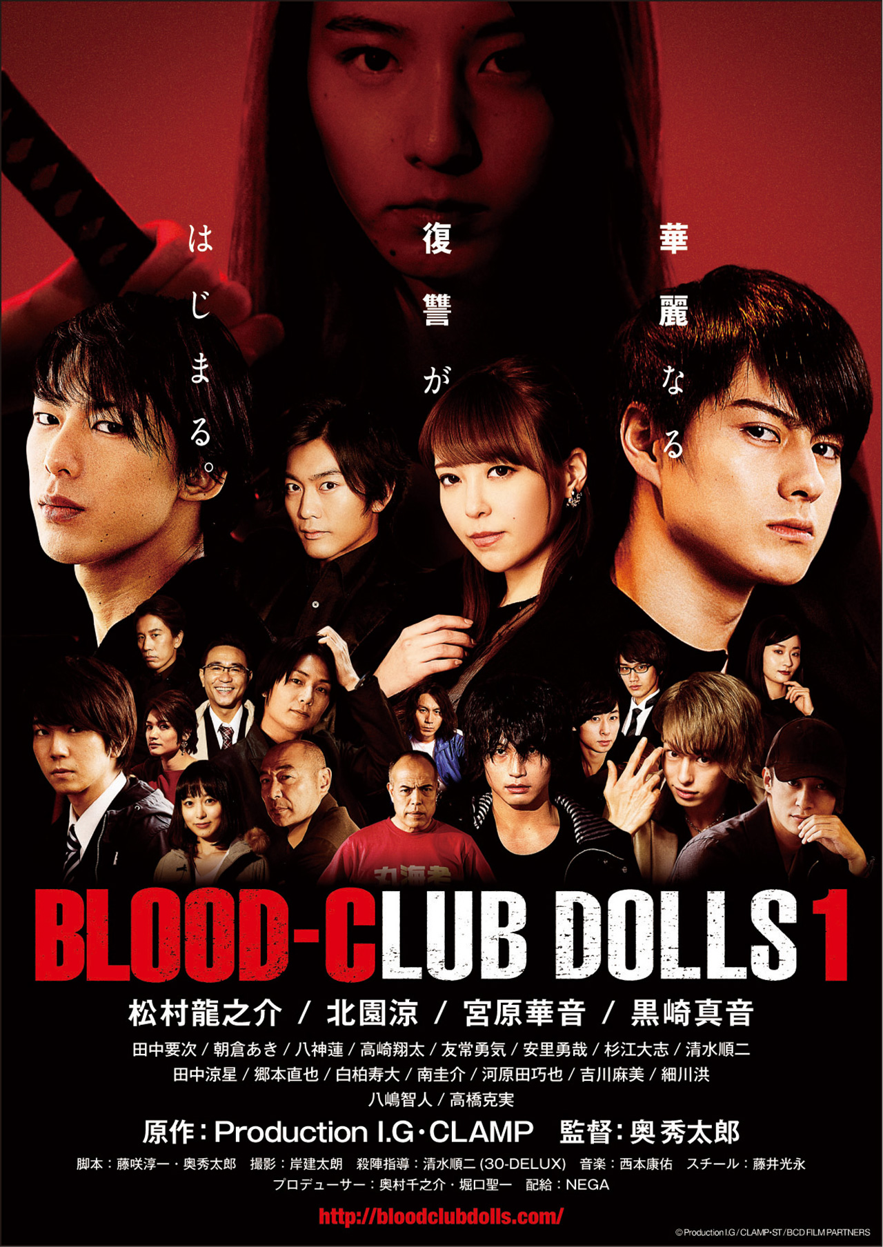 Poster de Blood-Club Dolls 1