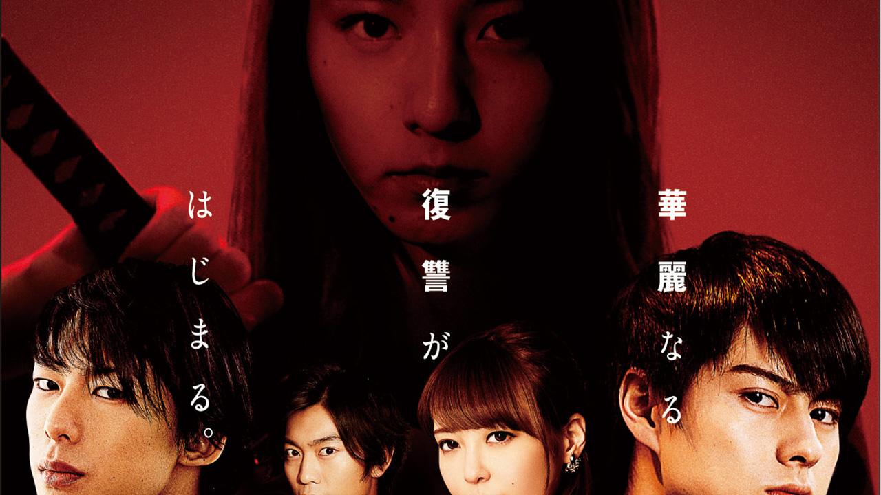 Novo filme live-action de Blood-C em 2020   OtakuPT