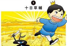 Osama Ranking vai ser anime