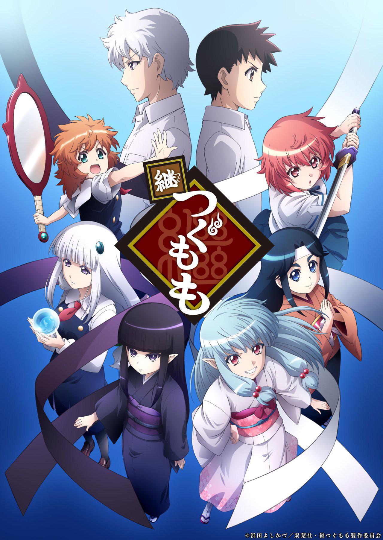 Imagem promocional de Tsugumomo 2