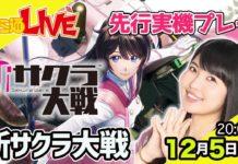 Primeiros 50 minutos de Shin Sakura Taisen