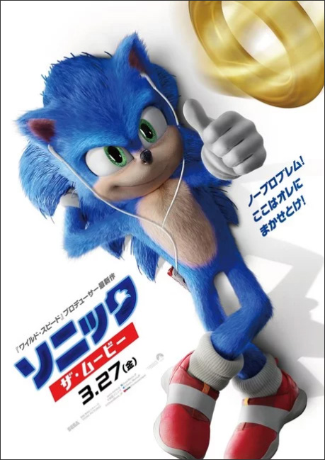 Poster japonês de Sonic the Hedgehog