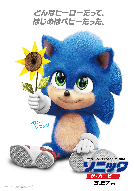 Novo Poster japonês com bebé Sonic