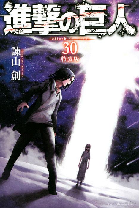 Capa do volume 30 de Attack on Titan