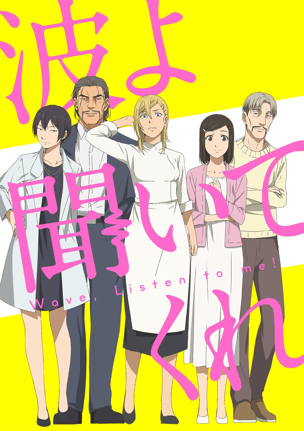 Imagem promocional de Nami yo Kiite Kure
