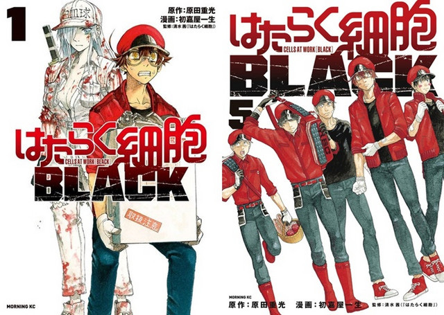 Capa do 1º e 5º volume de Hataraku Saibou BLACK (Cells at Work! BLACK)