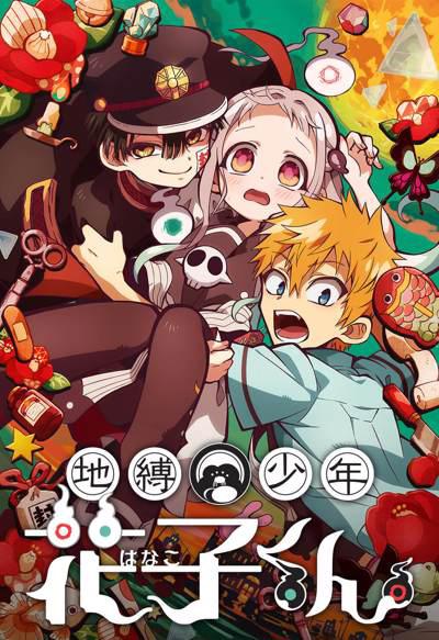 Jibaku Shounen Hanako-kun vai ter 2 volumes DVD/BD