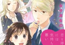 Koi to Yobu ni wa Kimochi Warui vai ter anime