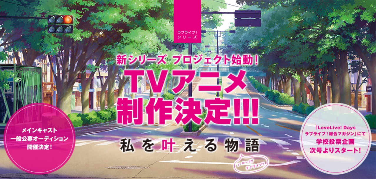 Love Live! vai ter nova série anime