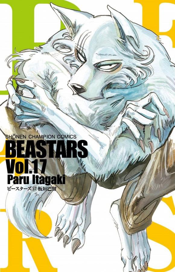 Capa do volume 17 de BEASTARS